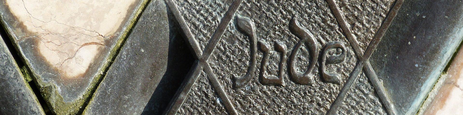 Judenstern, Synagogen-Mahnmal Hildesheim